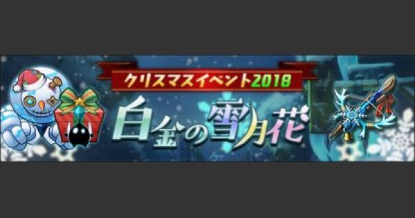 クリスマスイベント【中級】攻略と適正キャラ|白銀の雪月花