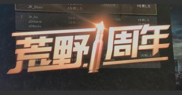 未公開の新情報が遂に発表!?荒野1周年感謝祭【12/9】