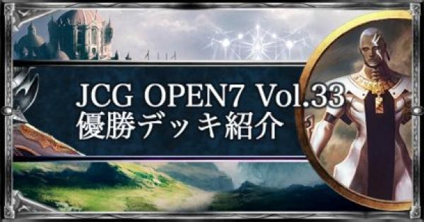 JCG OPEN7 Vol.33 ローテ大会優勝者デッキ紹介