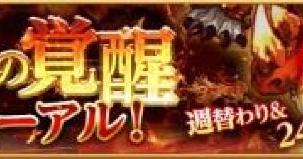 覚醒・火神獣フレイラス(下)の攻略