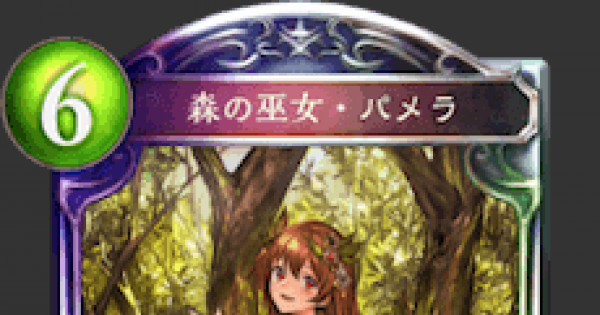 森の巫女・パメラの評価と採用デッキ