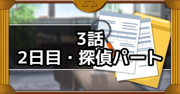 3話攻略【2日目探偵】逆転のトノサマン