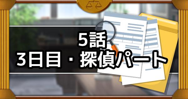 5話攻略【3日目探偵】蘇る逆転