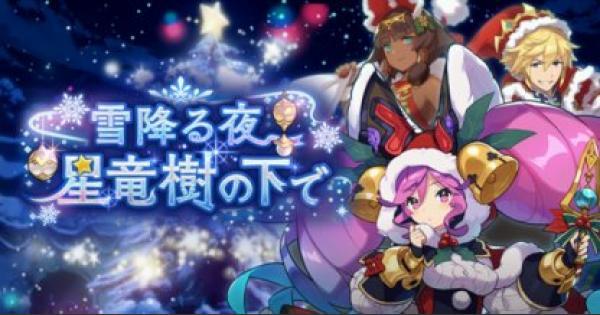 クリスマスイベント「雪降る夜星竜樹の下で」攻略まとめ