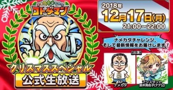 12/17公式生放送まとめ