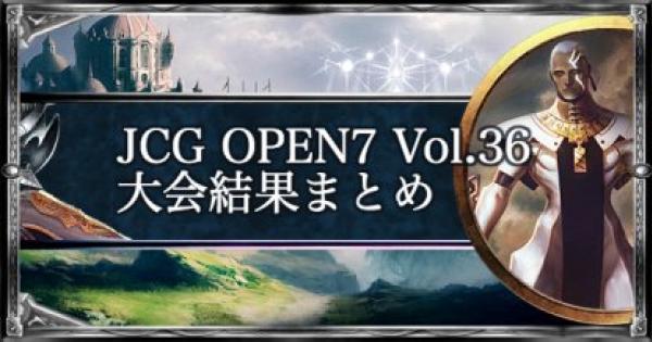 JCG OPEN7 Vol.36 ローテ大会の結果まとめ