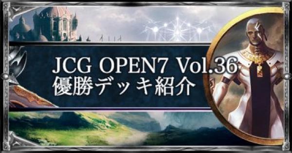 JCG OPEN7 Vol.36 ローテ大会優勝者デッキ紹介