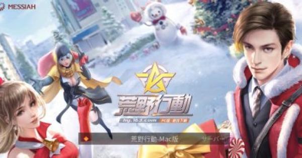 クリスマス到来!新コスチュームの各種入手方法を解説!