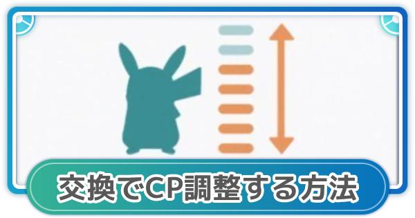 交換でCP調整が可能!やり方を解説