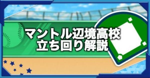 マントル辺境高校の立ち回り解説まとめ|7/23更新!