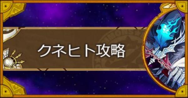 【神】聖夜の曇天(クネヒト)攻略のおすすめモンスター