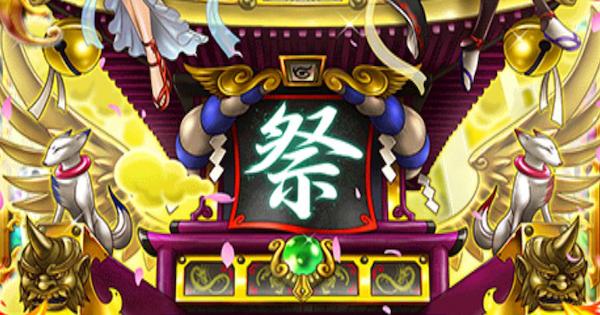 オオミコシガミ/神輿(八百万1)の評価