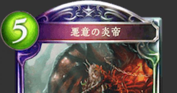 悪意の炎帝の情報