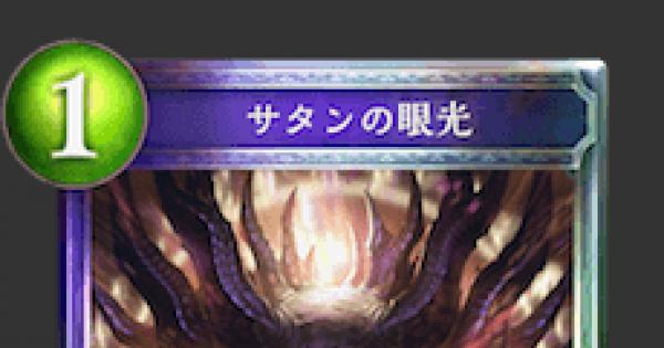 サタンの眼光の情報