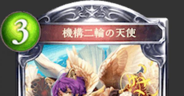機構二輪の天使の評価と採用デッキ