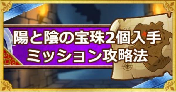 「呪われし魔宮」陽と陰の宝珠を2個ずつ入手ミッション攻略法!