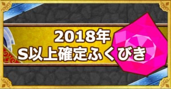 2018年S以上確定ふくびき券の入手方法と当たりモンスター!