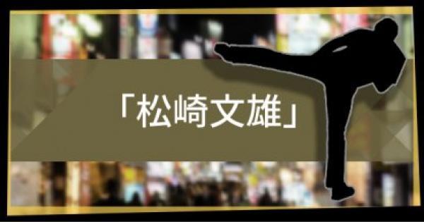 「松崎文雄」のフレンドイベント攻略と発生条件