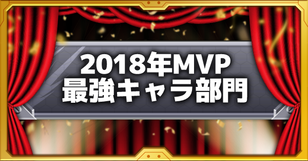 2018年MVP《最強キャラ》部門の投票