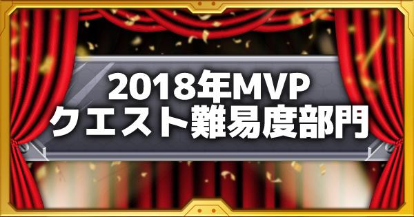 2018年MVP《クエスト難易度》部門の投票