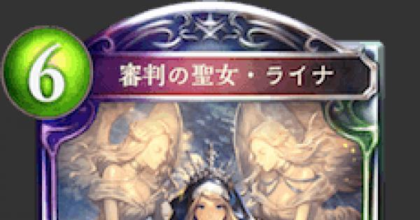 審判の聖女・ライナの評価と採用デッキ
