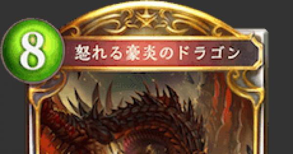 怒れる豪炎のドラゴンの評価と採用デッキ