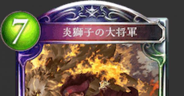 炎獅子の大将軍の評価と採用デッキ