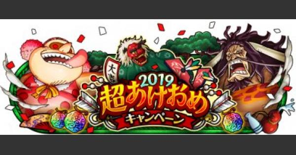2019超あけおめキャンペーン