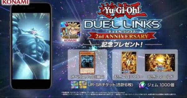 グローバル版2周年記念キャンペーンまとめ!配布カード情報