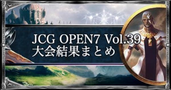 JCG OPEN7 Vol.39 ローテ大会の結果まとめ