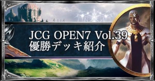 JCG OPEN7 Vol.39 ローテ大会優勝者デッキ紹介