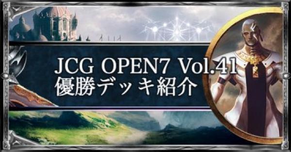 JCG OPEN7 Vol.41 アンリミ大会優勝デッキ紹介