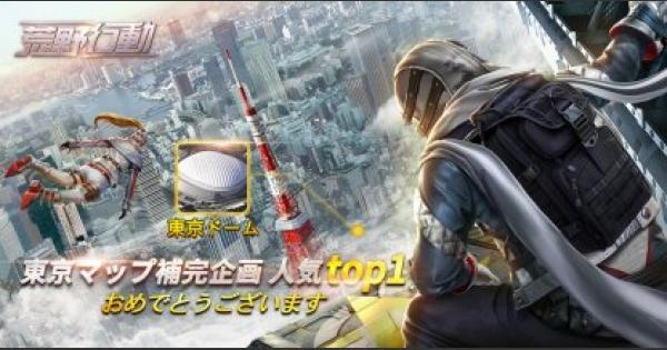 『東京ドーム』が実装!新マップのどこに配置される?