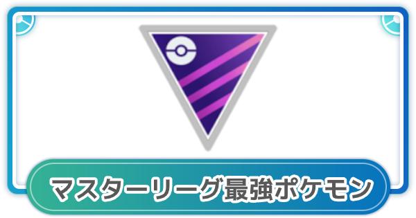 マスターリーグ最強ポケモンとおすすめ技