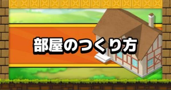 の ビルダーズ 部屋 好み 2 ドラクエビルダーズ2 部屋のムードと住人の好みの部屋の作り方