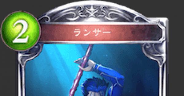 ランサーの情報   Fateコラボ