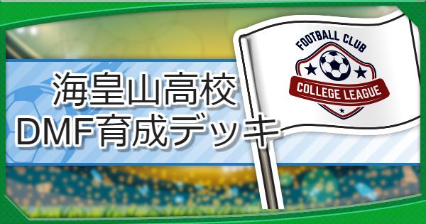 海皇山高校のDMF育成デッキ