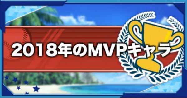 編集部が選ぶ2018年のMVPキャラ BEST3まで発表!