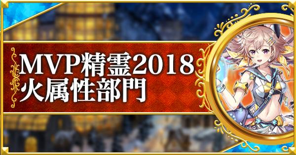 2018年実装!年間MVP精霊   火属性部門