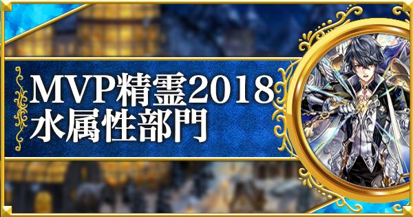 2018年実装!年間MVP精霊 | 水属性部門