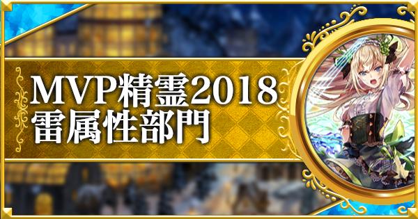 2018年実装!年間MVP精霊   雷属性部門
