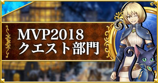 2018年実装!年間MVP | クエスト部門