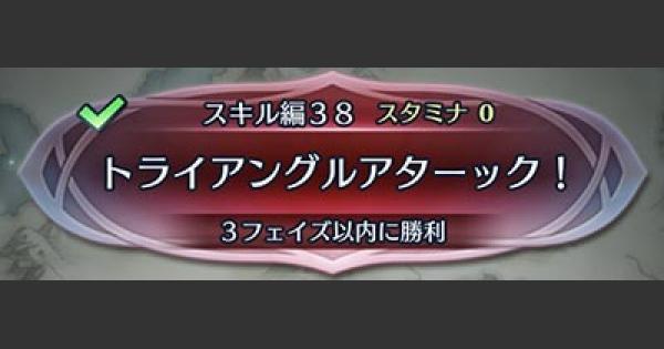 クイズマップスキル編38「トライアングルアターック!」の攻略