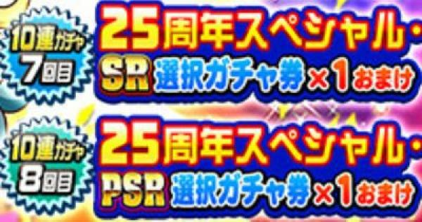 25周年スペシャルSR/PSR選択ガチャ券のオススメキャラ