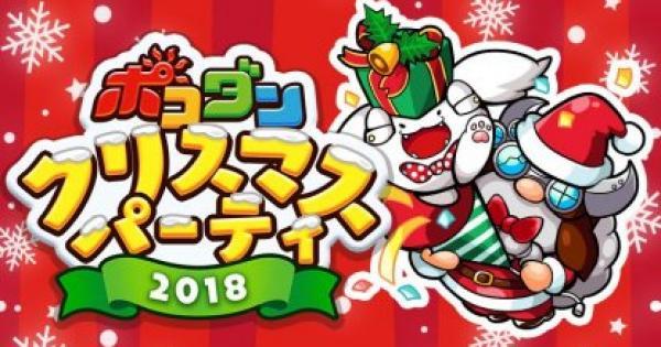 メリークリスマス!「ポコダンクリスマスパーティ2018」