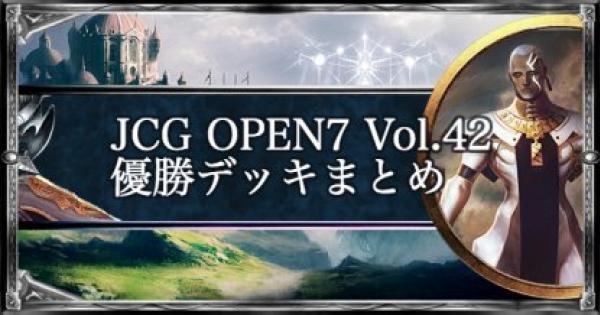 JCG OPEN7 Vol.42 ローテ大会の優勝デッキ紹介