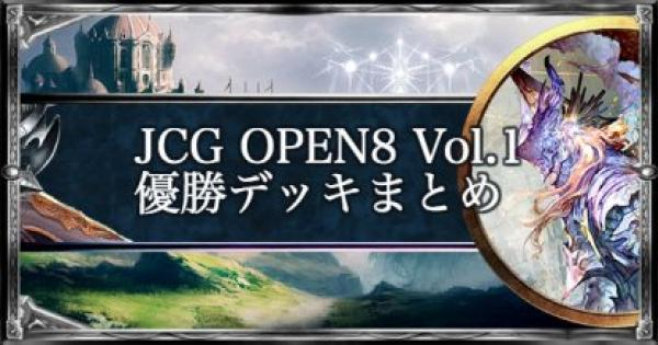 JCG OPEN8 Vol.1 ローテ大会の優勝者デッキ紹介