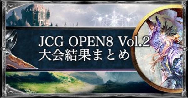 JCG OPEN8 Vol.2 ローテ大会の結果まとめ