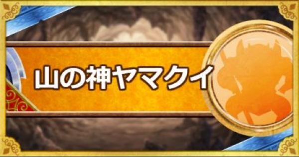 山の神ヤマクイ(SS)の評価とステータス