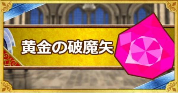 「黄金の破魔矢」の入手方法と使い方・使い道!